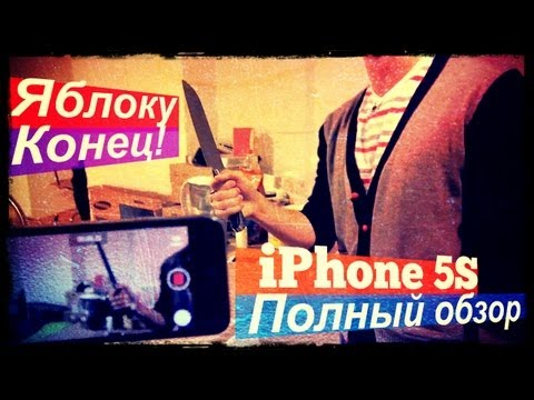 Apple iPhone 5S видео обзор