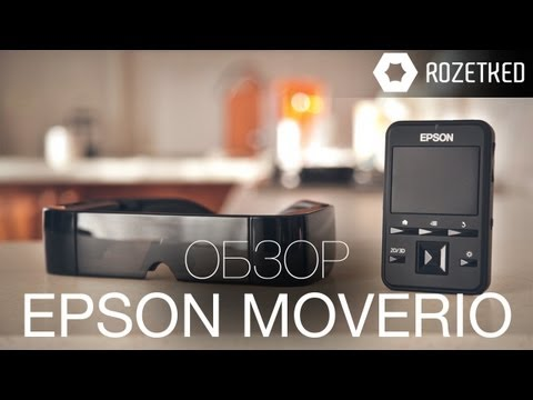 Обзор Epson Moverio BT-100