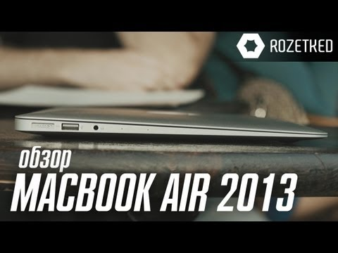 Обзор Apple MacBook Air (2013)